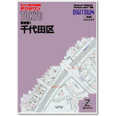 ゼンリン電子住宅地図 デジタウン 福島県 双葉郡広野町 発行年月201012 075414Z0C