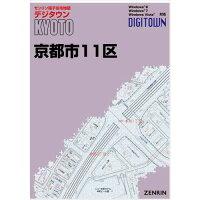 ゼンリン電子住宅地図 デジタウン 京都府 京都市11区 発行年月201702 261000Z0M