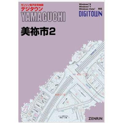 ゼンリン電子住宅地図 デジタウン 山口県 美祢市2 発行年月201707 35213BZ0D