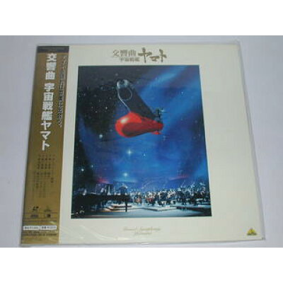 LD 交響曲 宇宙戦艦ヤマト