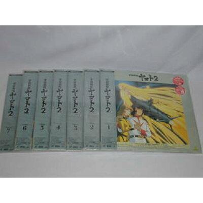 LD 宇宙戦艦ヤマト2 Volume.1