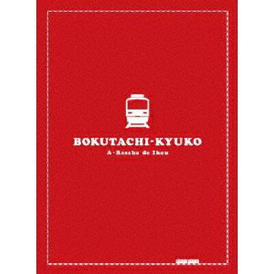 僕達急行 A列車で行こう【豪華版】/Blu-ray Disc/BCXJ-0597