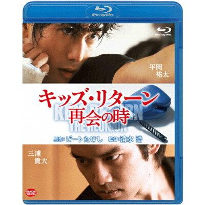 キッズ・リターン 再会の時/Blu-ray Disc/BCXJ-0829