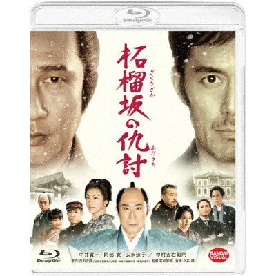 柘榴坂の仇討/Blu-ray Disc/BCXJ-0940