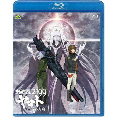 宇宙戦艦ヤマト2199 星巡る方舟/Blu-ray Disc/BCXA-0967
