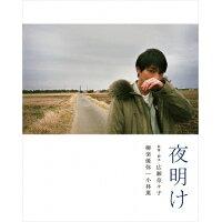 夜明け(特装限定版)/Blu-ray Disc/BCXJ-1451