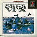 PlayStation the Best マクロス デジタルミッションVF・X