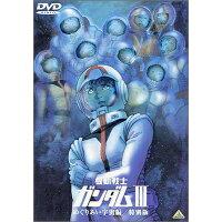機動戦士ガンダムIII めぐりあい宇宙編/特別版/DVD/BCBA-0682