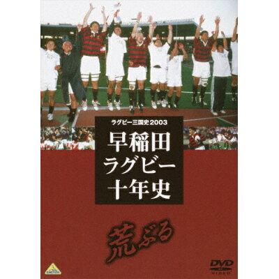 ラグビー三国史2003 早稲田ラグビー十年史 ~荒ぶる~/DVD/BCBE-1807