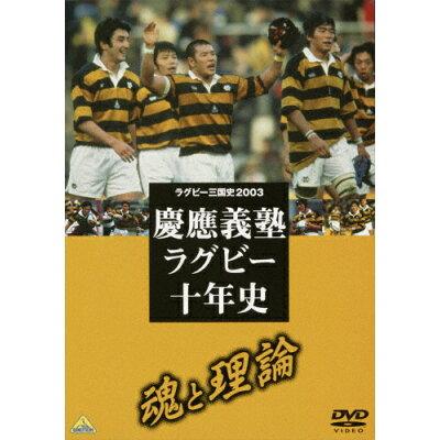 ラグビー三国史2003 慶応ラグビー十年史 ~魂と理論~/DVD/BCBE-1808