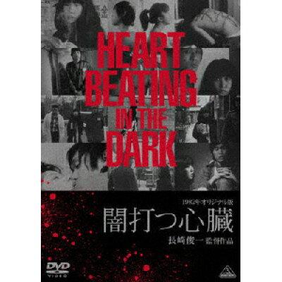 オリジナル版 闇打つ心臓/DVD/BCBJ-2737