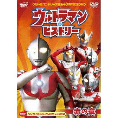 ウルトラマン・ヒストリー <赤の章>/DVD/BCBK-3078