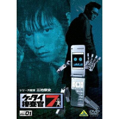 ケータイ捜査官7 File 01/DVD/BCBS-3345