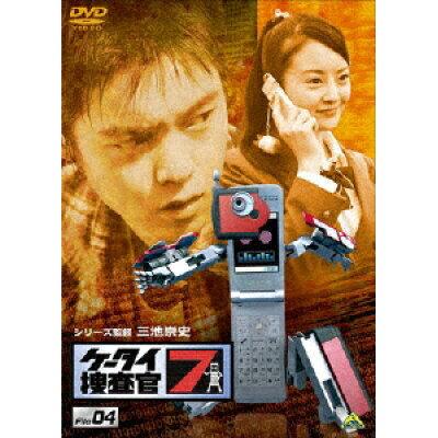 ケータイ捜査官7 File 04/DVD/BCBS-3348
