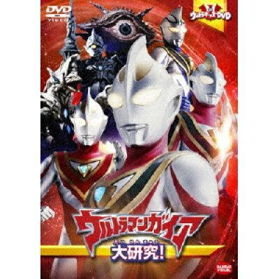 ウルトラキッズDVD ウルトラマンガイア大研究!/DVD/BCBK-3646