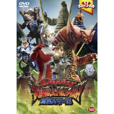ウルトラキッズDVD ウルトラギャラクシー大怪獣バトル ファイル!惑星ハマー編/DVD/BCBK-3788