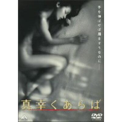 真幸くあらば/DVD/BCBJ-3837