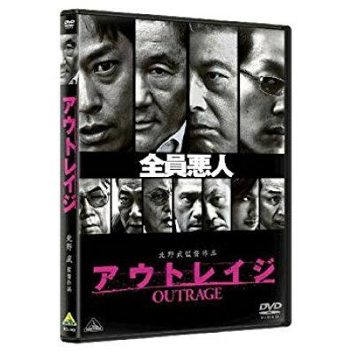 アウトレイジ/DVD/BCBJ-3923