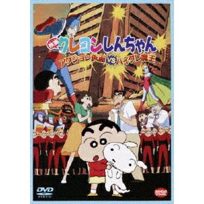 映画 クレヨンしんちゃん アクション仮面VSハイグレ魔王/DVD/BCBA-3955