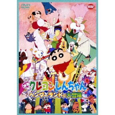 映画 クレヨンしんちゃん ヘンダーランドの大冒険/DVD/BCBA-3958