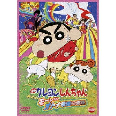 映画 クレヨンしんちゃん 嵐を呼ぶモーレツ!オトナ帝国の逆襲/DVD/BCBA-3963