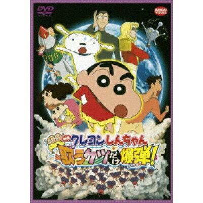 映画 クレヨンしんちゃん 嵐を呼ぶ 歌うケツだけ爆弾!/DVD/BCBA-3969