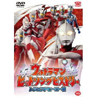 ウルトラマン ヒットソングヒストリー レジェンドヒーロー編/DVD/BCBK-4129