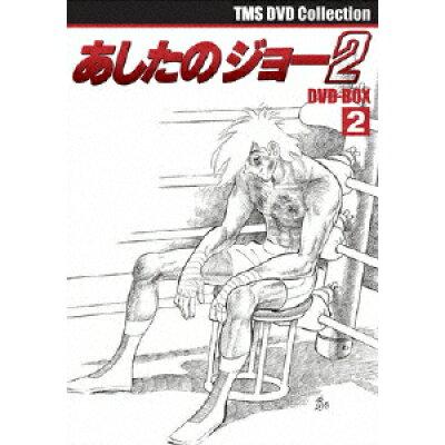 EMOTION the Best あしたのジョー2 DVD-BOX 2/DVD/BCBA-4331