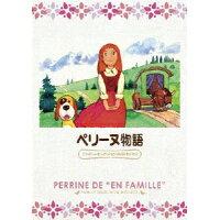ペリーヌ物語 ファミリーセレクションDVDボックス/DVD/BCBA-4427