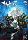 宇宙戦艦ヤマト2202 愛の戦士たち 4/DVD/BCBA-4820