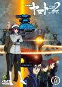 宇宙戦艦ヤマト2202 愛の戦士たち 6/DVD/BCBA-4822