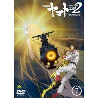 宇宙戦艦ヤマト2202 愛の戦士たち 7/DVD/BCBA-4823