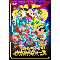 クレヨンしんちゃん外伝 シーズン2 おもちゃウォーズ/DVD/BCBA-4835