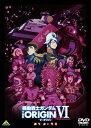 機動戦士ガンダム THE ORIGIN VI 誕生 赤い彗星/DVD/BCBA-4857
