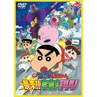 映画 クレヨンしんちゃん 襲来!!宇宙人シリリ/DVD/BCBA-4862