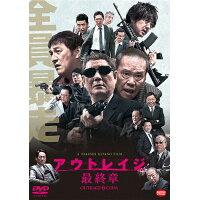 アウトレイジ 最終章/DVD/BCBJ-4905
