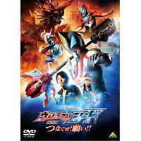 劇場版 ウルトラマンジード つなぐぜ! 願い!!/DVD/BCBS-4908