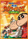 映画 クレヨンしんちゃん 爆盛!カンフーボーイズ~拉麺大乱~/DVD/BCBA-4924