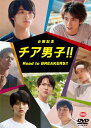 公開記念 チア男子!! Road to BREAKERS!!/DVD/BCBE-4944
