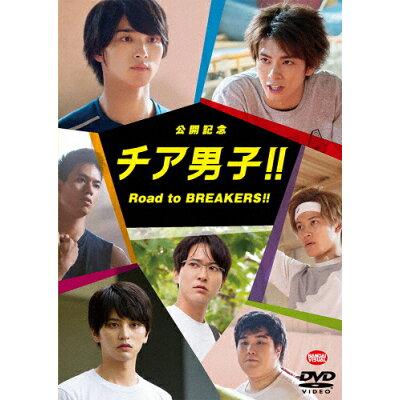 公開記念 チア男子!! Road to BREAKERS!!/DVD/BCBE-4944