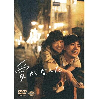 愛がなんだ/DVD/BCBJ-4971