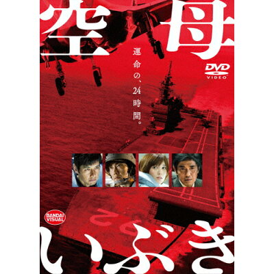 空母いぶき/DVD/BCBJ-4974