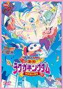映画クレヨンしんちゃん 激突!ラクガキングダムとほぼ四人の勇者/DVD/BCBA-5050