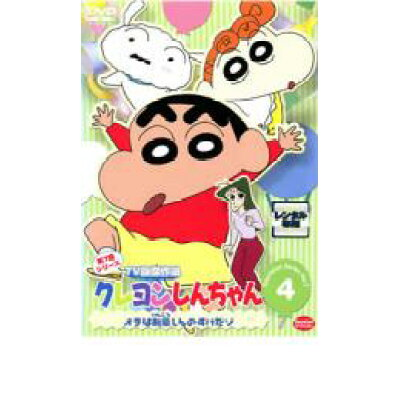 クレヨンしんちゃん TV版傑作選 第7期シリーズ 4 オラは剣豪しんのすけだゾ 邦画 BCDR-1401