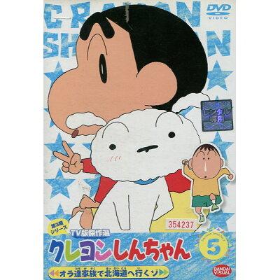 クレヨンしんちゃん TV版傑作選 第3期シリーズ 5 オラ達家族で北海道へ行くゾ 邦画 BCDR-1959