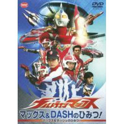 ウルトラマンマックス マックス&DASHのひみつ! 邦画 BCDR-1985