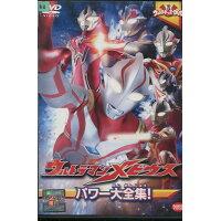 ウルトラマンメビウス パワー大全集! DVD