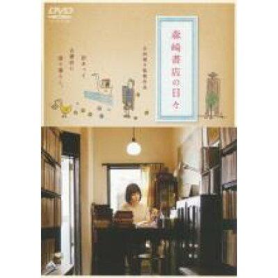 森崎書店の日々 邦画 BCDR-3016