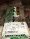 精米 アサノコーポレーション 業務用 ブレンド米