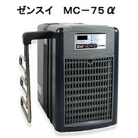 ゼンスイ MC-75α単相100V 小型投式クーラー♭